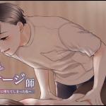 【DL音源】きりにゃんの5thアルバム「オイルマッサージ師の性感開発マッサージに堕ちてしまった私」を販売開始❣️